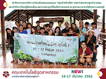 "the Industrial Technology students participated in the activities of ""Glow Forest for the World"" club. The activities were glowing mangrove forest as well as learning about environment and the use of alternative energy at the Sirindhorn International"