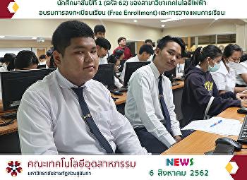 นักศึกษาชั้นปีที่ 1 (รหัส 62) สาขาวิชาเทคโนโลยีไฟฟ้า อบรมการลงทะเบียนเรียน (Free Enrollment) และการวางแผนการเรียน
